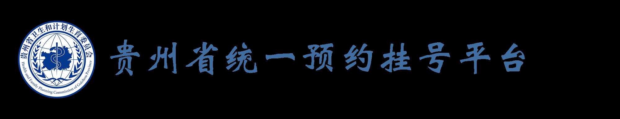 贵州省统一预约挂号平台